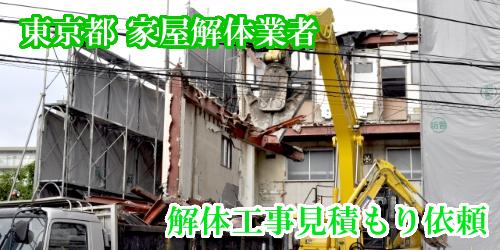 東京都家屋・住宅・建物解体工事
