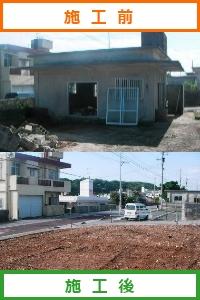 沖縄県糸満市 家屋解体