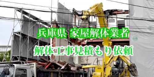 兵庫県家屋解体工事