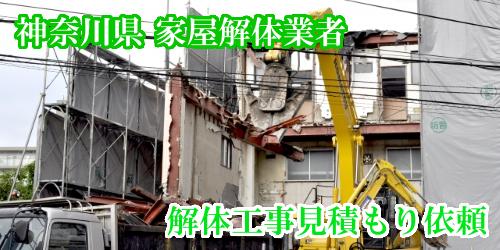 神奈川県 家屋解体工事