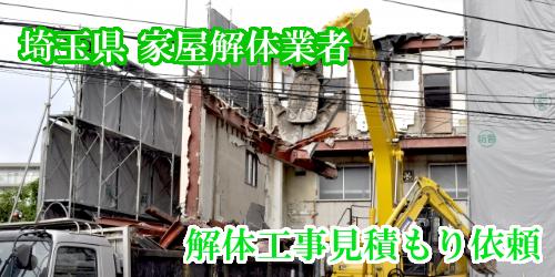埼玉県 家屋・住宅・建物解体業者 対応エリア さいたま市・川越市・川口市・草加市