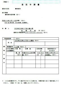 登記申請書例