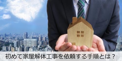 初めて家屋解体工事を依頼する方法・手順とは?